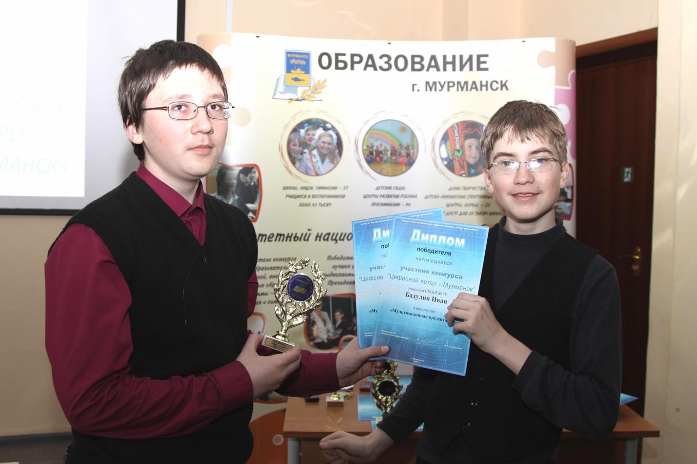 Победители цифрового конкурса